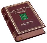 Методический кабинет город Ртищево